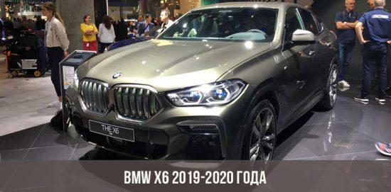 BMW X6 2019-2020 года