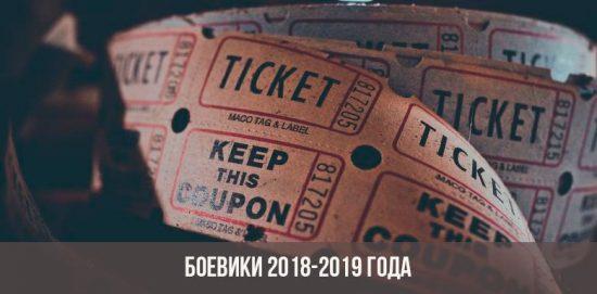 Боевики 2018-2019 года