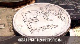 Обвал рубля в 2019 году
