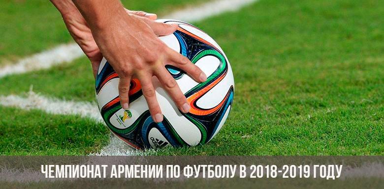 Чемпионат Армении по футболу в 2018-2019 году