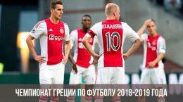 Чемпионат Греции по футболу в 2018-2019 году