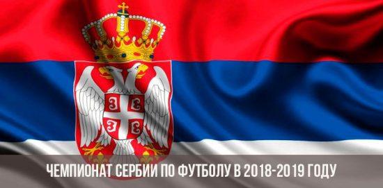Чемпионат Сербии по футболу 2018-2019
