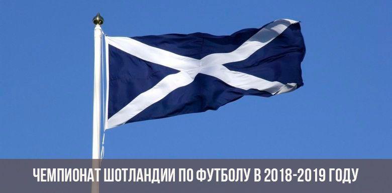 Чемпионат Шотландии по футболу в 2018-2019 году