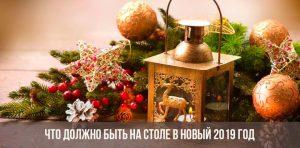 Новогодний стол 2019
