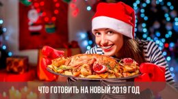 Блюда к новогоднему столу 2019