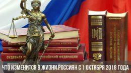 Что изменится в жизни россиян с 1 октября 2018 года