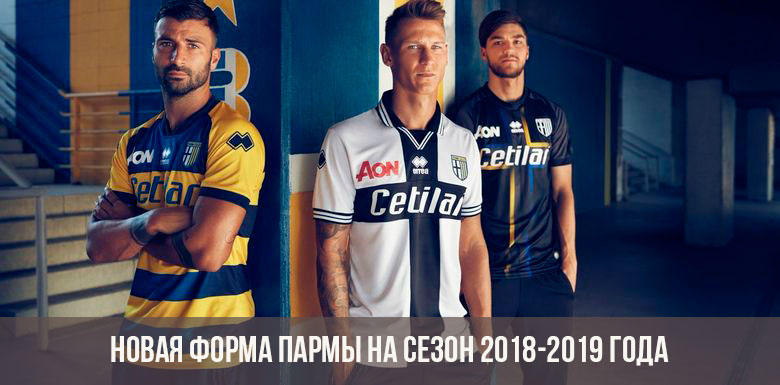 Новая форма ФК Парма