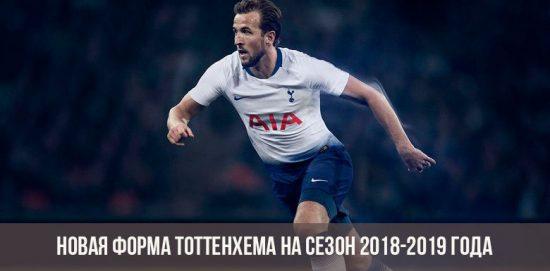 Форма Тоттенхема 2018-2019 года
