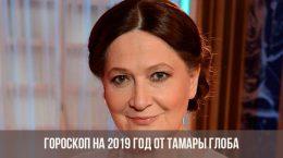 Тамара Глоба