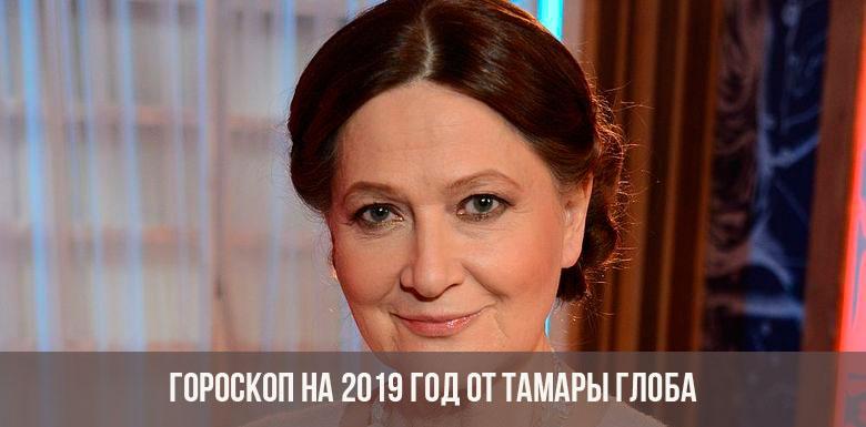 Гороскоп на июнь 2019 года от Тамары и Павла Глобы в 2019 году