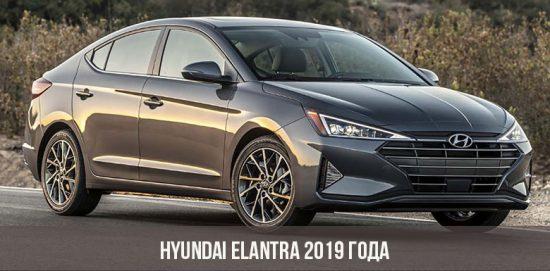 Hyundai Elantra 2019 года