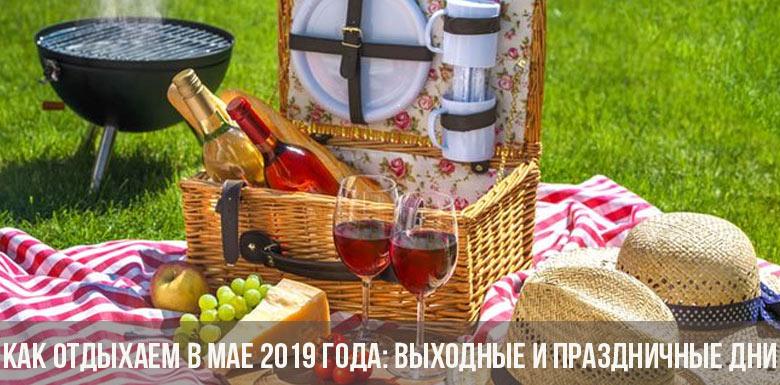 Как отдыхаем в мае 2019 года: выходные и праздничные дни