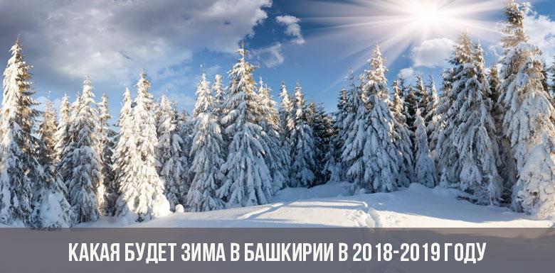 Какая будет зима в Башкирии в 2018-2019 году