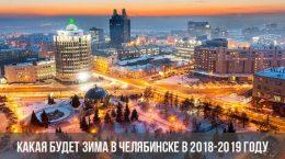 Какая будет зима в Челябинске в 2018-2019 году