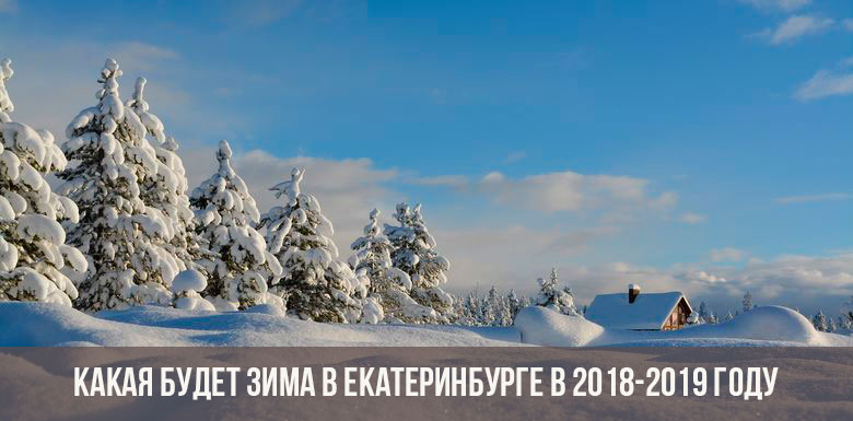 Зима в Екатеринбурге 2018-2019 году