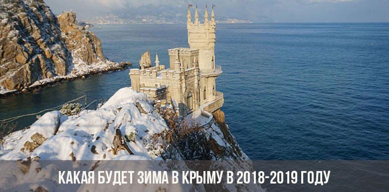 Какая будет зима в Крыму в 2018-2019 году