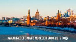 Зима в Москве 2018-2019