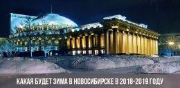 Какая будет зима в Новосибирске в 2018-2019 году