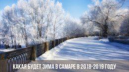 Какая будет зима в Самаре в 2018-2019 году