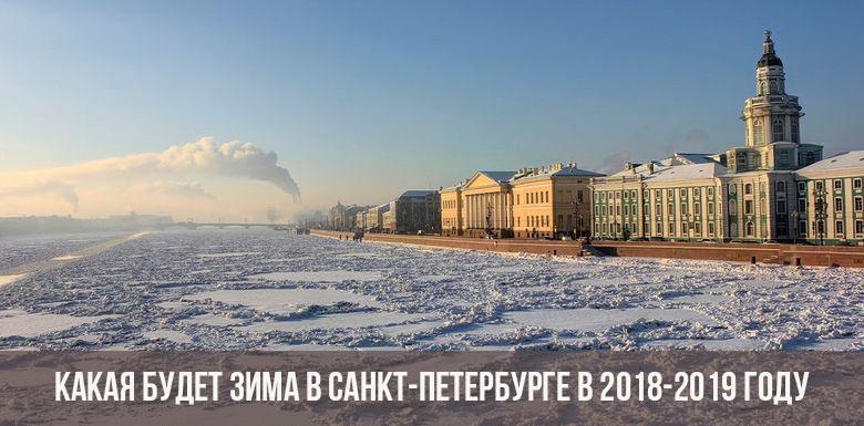 Зима в Санкт-Петербурге в 2018-2019 году