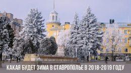 Какая будет зима в Ставрополье в 2018-2019 году