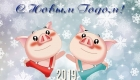 Новогодняя открытка с поросенком на 2019 год