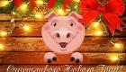 Новогодняя открытка со свиньей на 2019 год