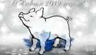 Новогодняя открытка со свиньей 2019 год