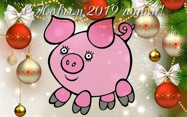 Открытка к новому году 4 класс год свиньи