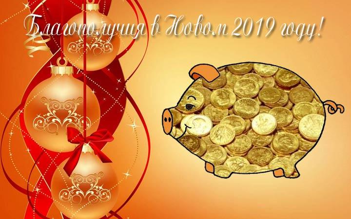 поздравления к копилке на новый год