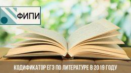 Кодификатор ЕГЭ по литературе в 2019 году