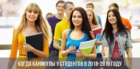 Когда каникулы у студентов в 2018-2019 году