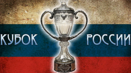 Кубок России по футболу 2018-2019