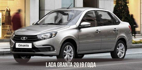 Lada Granta 2019 года