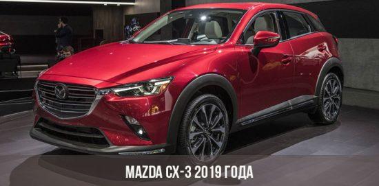 Mazda СХ-3 2019 года