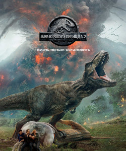 poster for the film Jurassic World 2