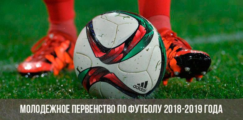 Молодежное первенство по футболу 2018-2019 года
