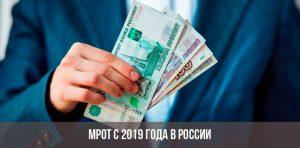 МРОТ с 1 января 2019 года в России - минимальный размер в регионах и Москве с учетом районного коэффициент