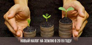 Налог на землю в 2019 году: изменения, новый, какой будет