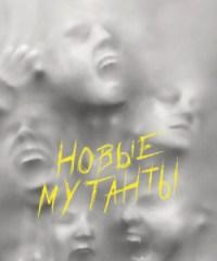 постер к фильму Новые мутанты