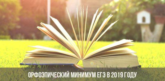 Орфоэпический минимум ЕГЭ в 2019 году
