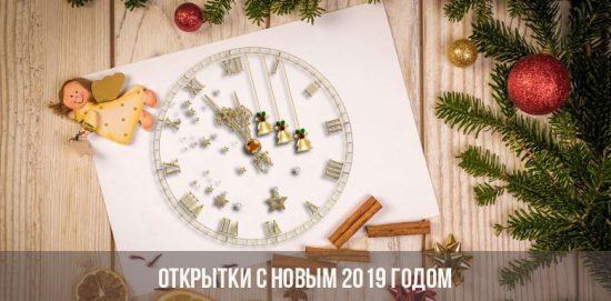Открытки С Новым 2019 годом