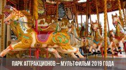 Парк аттракционов мультфильм 2019 года