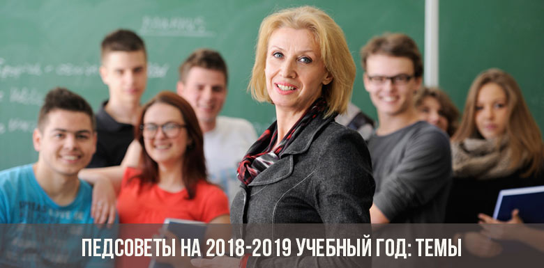 Педсоветы на 2018-2019 учебный год: темы