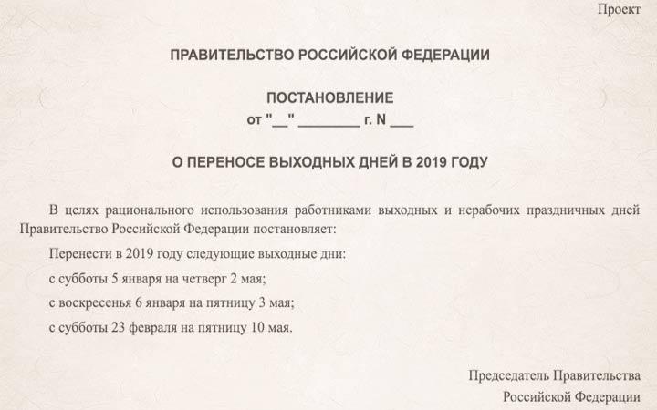 Постановление о переносе праздников в 2019 году