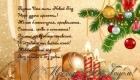 Коллегам открытка с Новым Годом