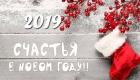 Универсальная красивая открытка на Новый Год