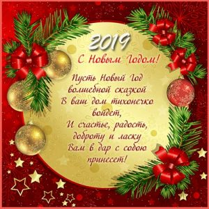 Мини-открытка со стихом на 2019 год