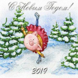 Новогоднее поздравление со свинкой