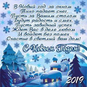 Новогодний стих с пожеланиями